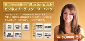 ビジネスブログ スターターパック